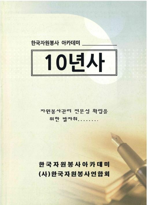 한국 자원봉사 아카데미 10년사