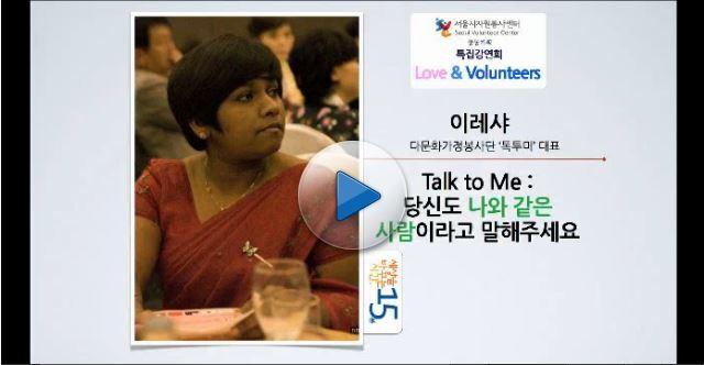 [나눔특강 공감인] 이레샤 톡투미 대표 (세상을 바꾸는 시간, 15분)