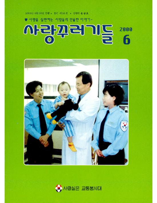 사랑꾸러기들 2000년 6월 통권 제26호