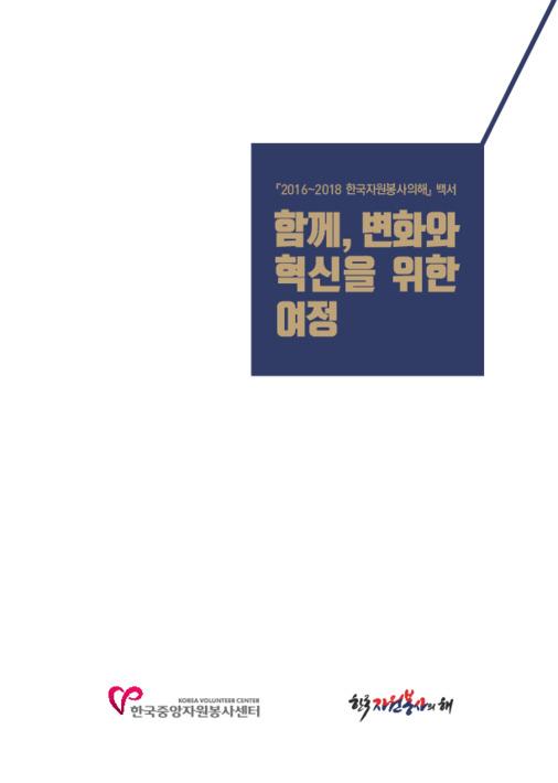 2016~2018 한국자원봉사의해 백서 '혁신과 사회변화를 위한 자원봉사 3년간의 노력'