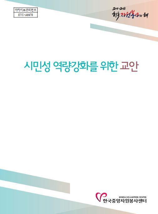 시민성 역량강활를 위한 강의 교안 행동에서 행동으로-부산 수영구