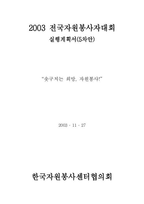 2003 전국자원봉사자대회 실행계획서(5차안)