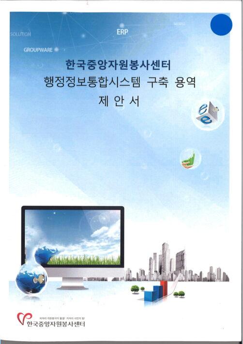 한국중앙자원봉사센터 행정정보통합시스템 구축 용역 제안서