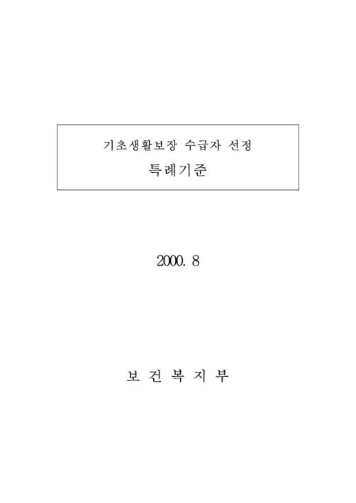 기초생활보장 수급자 선정 특례기준