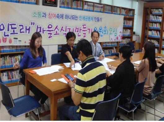 2012 자원봉사 우수사례집_ 男女老少 나눔 공동체 만들기 프로젝트