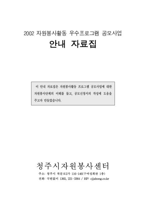 2002 자원봉사활동 우수프로그램 공모사업 안내 자료집