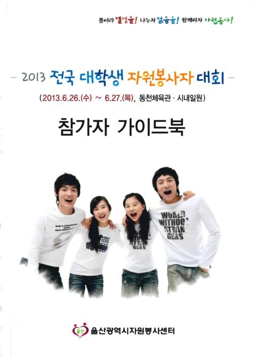 2013 전국 대학생 자원봉사자 대회 참가자 가이드북