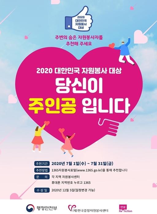 2020 대한민국 자원봉사대상 포스터