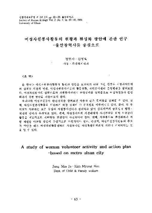 여성자원봉사활동의 현황과 활성화 방안에 관한 연구