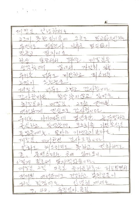 [정유진 어머니가 사랑실은교통봉사대 손삼호 대장에게 쓴 편지]