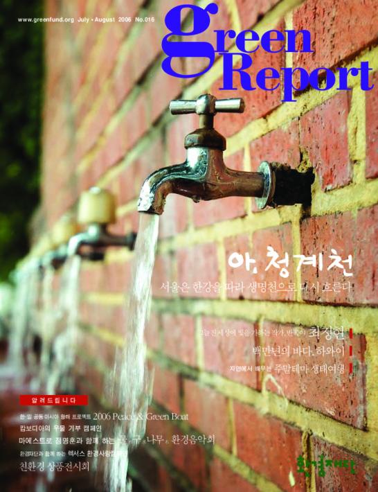 no.016 <Green Report>