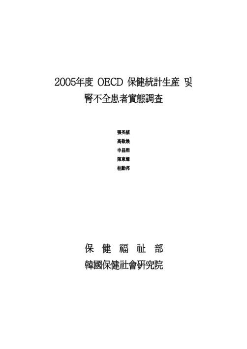 2005년도 OECD 보건통계생산 및 신부전환자실태조사 [요약]