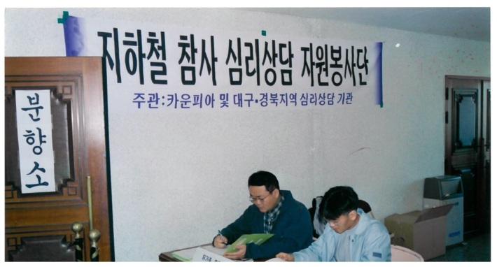 대구지하철화재참사 심리상담 자원봉사단