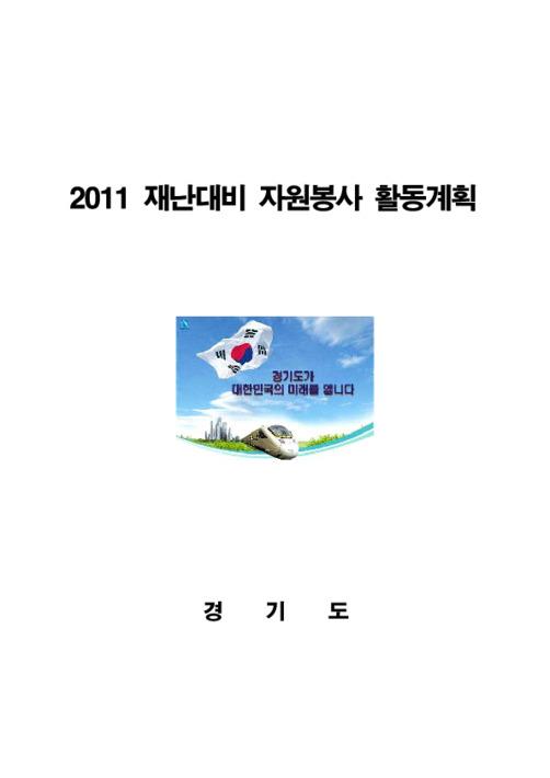 2011 재난대비 자원봉사 활동계획