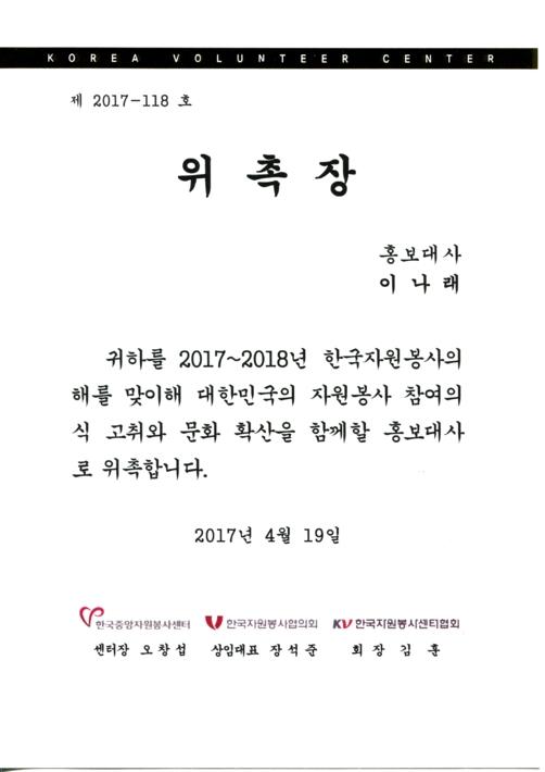 자원봉사 홍보대사 위촉장과 서약서(이나래)