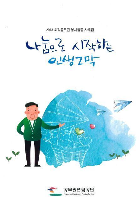 나눔으로 시작하는 인생 2막 : 2013 퇴직공무원 봉사활동 사례집