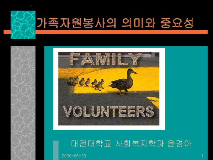 가족자원봉사의 의미와 중요성