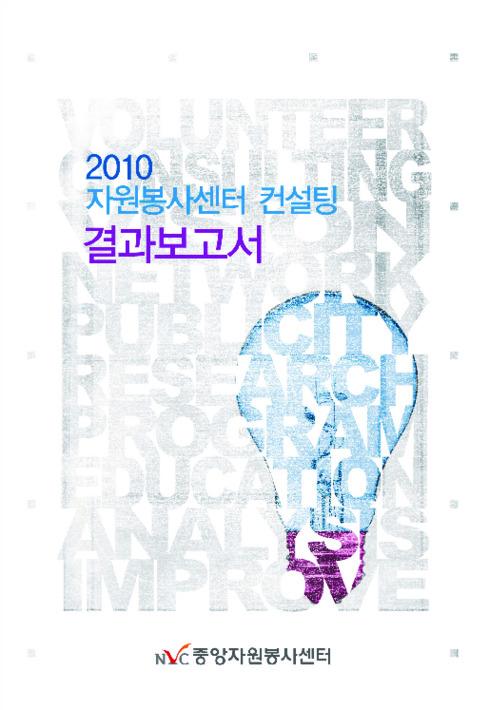 2010 자원봉사센터 컨설팅 결과보고서