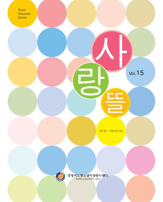 충북청소년활동진흥센터 소식지 '사랑뜰' 15호