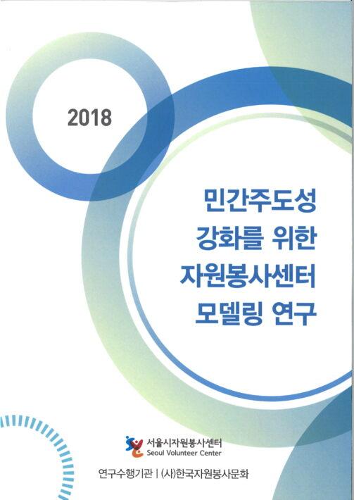 2018 민간주도성 강화를 위한 자원봉사센터 모델링 연구