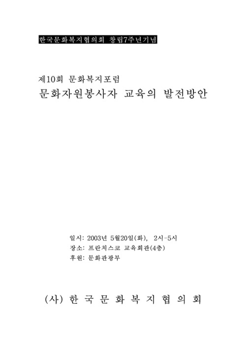 문화자원봉사포럼10회
