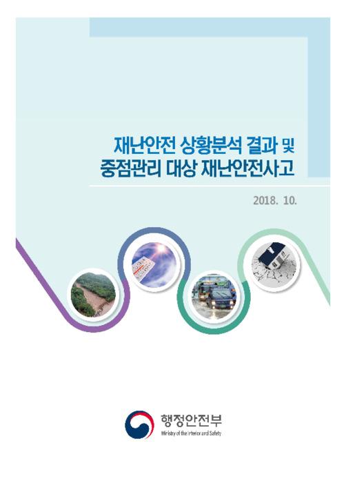 재난안전 상황분석 결과 및 중점관리 대상 재난 안전사고
