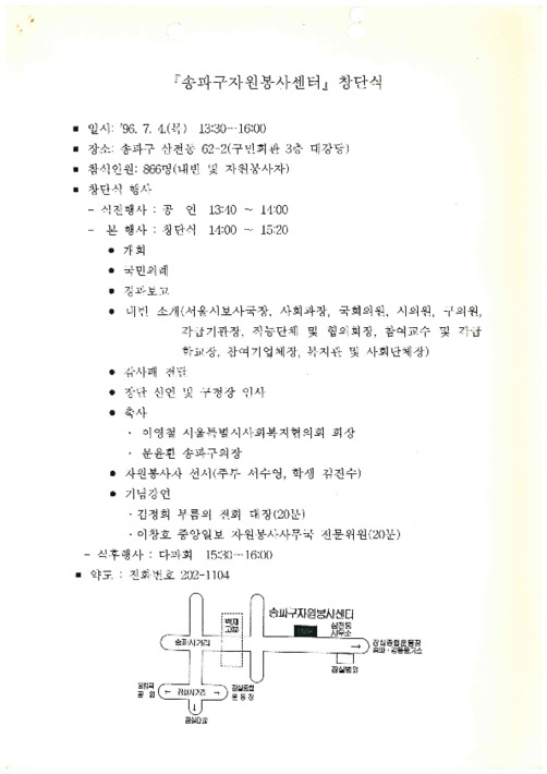 「송파구자원봉사센터」 창단식 관련 보도자료