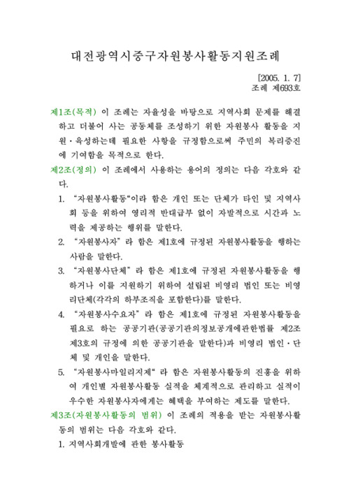 대전광역시중구자원봉사활동지원조례