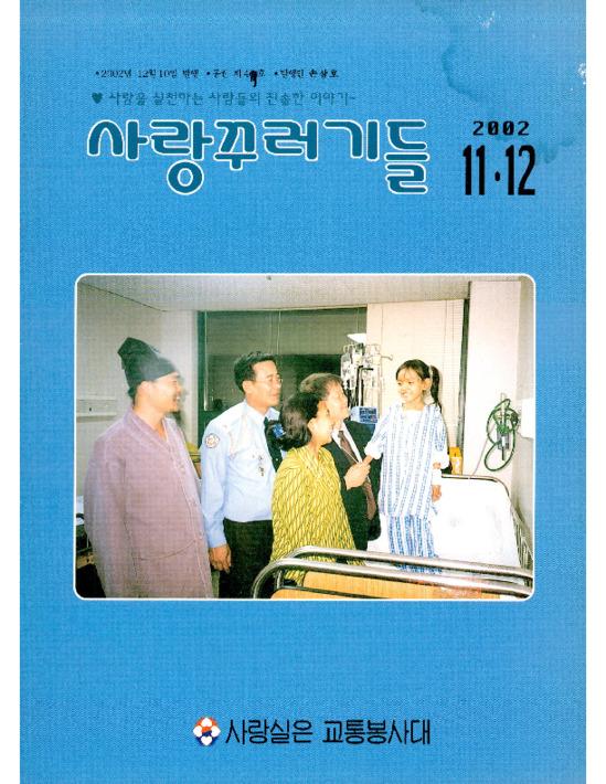 사랑꾸러기들 2002년 11.12월 통권 제47호