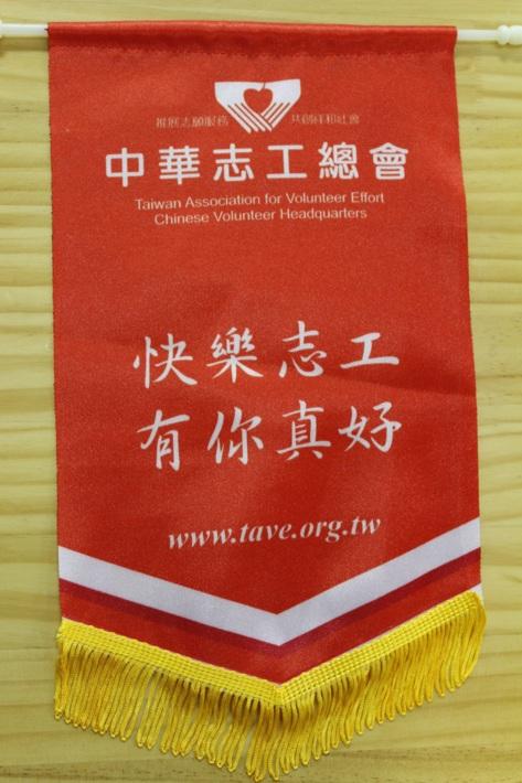 대만자원봉사총회 깃발