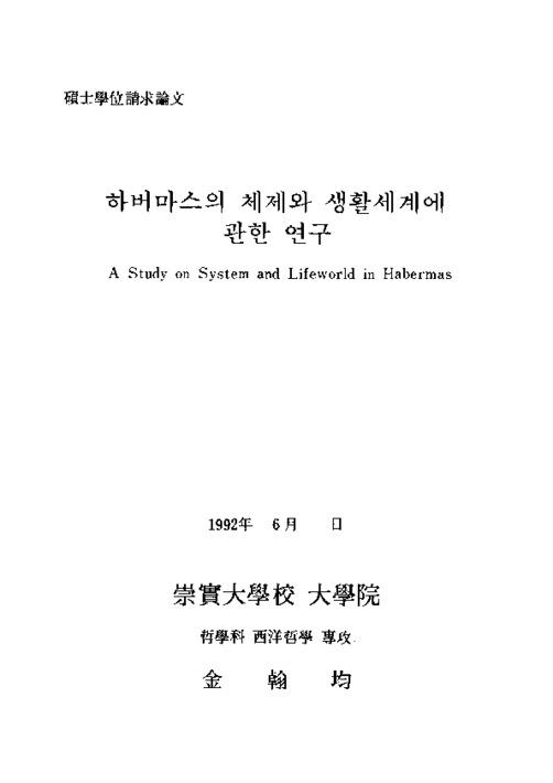 하버머스의 체제와 생활세계에 관한 연구