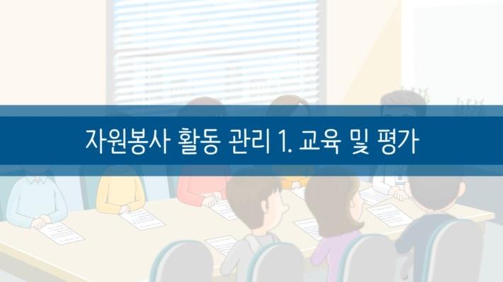 [자원봉사 수요처관리자 교육영상 2-3편] 현장 사례로 보는 자원봉사관리_교육 및 평가