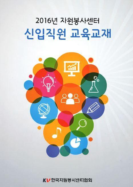 2016년 자원봉사센터 신입직원 교육교재