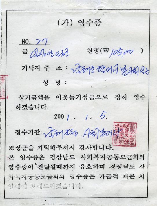 할머니봉사회 사진첩_20010105 성금기탁 영수증