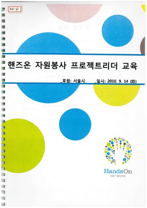 핸즈온 자원봉사 프로젝트리더 교육