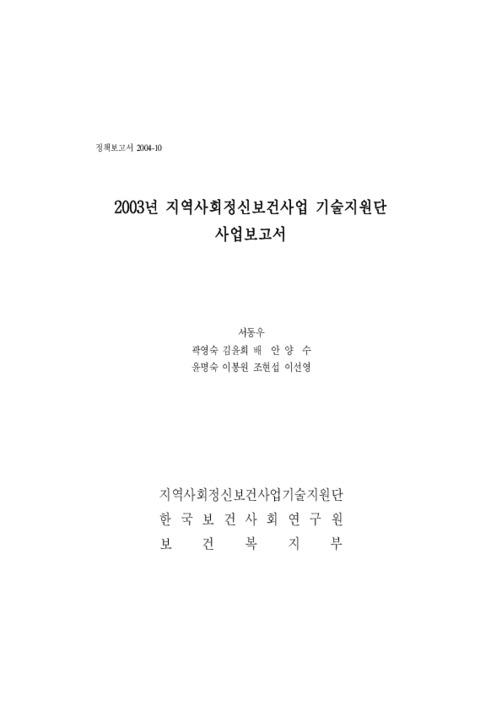 2003년 지역사회정신보건사업 기술지원단 사업보고서