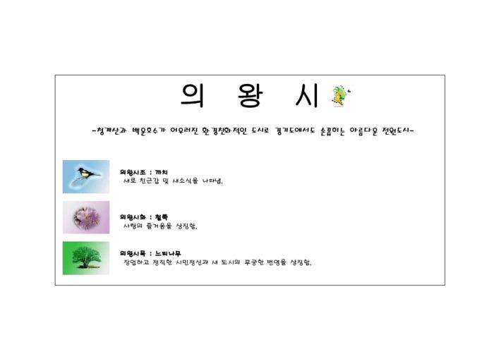 경기도청소년활동진흥센터 활동터전 - 의왕시