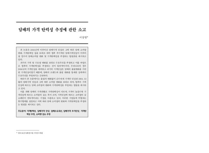 25권 1호 담배의 가격탄력성 추정에 관한 소고