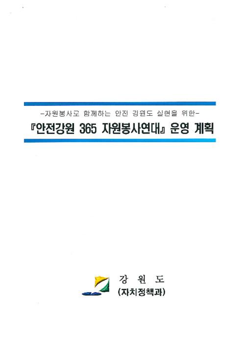 안전강원 365 자원봉사연대 운영 계획