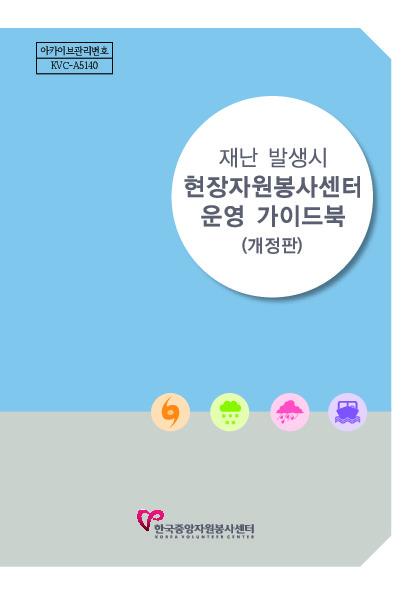 재난 발생시 현장자원봉사센터 운영 가이드북(개정판)