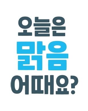 2019 안녕 캠페인_오늘은 맑음 어때요_캠페인 매뉴얼(소개자료 및 가이드)