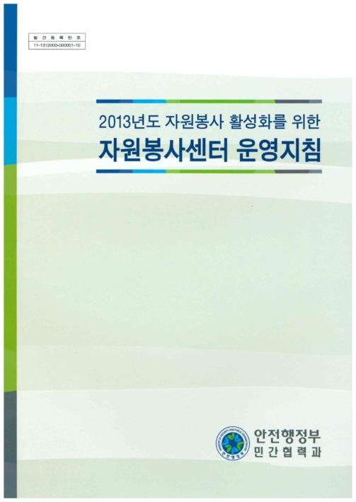 2013년도 자원봉사 활성화를 위한 자원봉사센터 운영지침