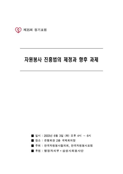 자원봉사 진흥법의 제정과 향후 과제
