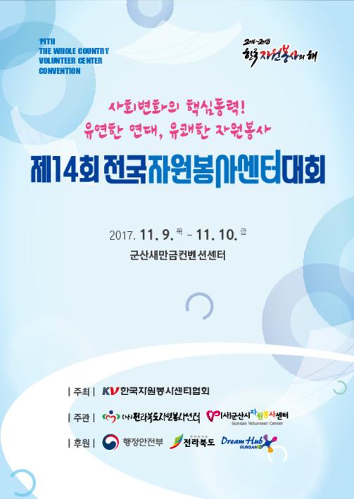 제 14회 전국자원봉사센터대회