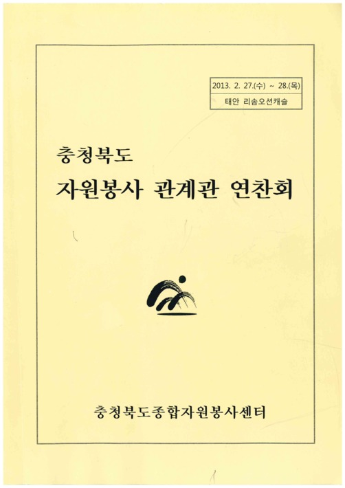 충청북도 자원봉사 관계관 연찬회