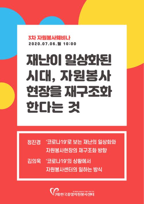 [한국중앙자원봉사센터 자원봉사웨비나 3차] 재난이 일상화된 시대, 자원봉사 현장을 재구조화 한다는 것