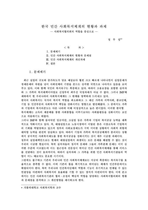한국 민간 사회복지체계의 현황과 과제