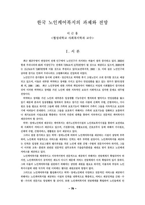 한국 노인케어복지의 과제와 전망