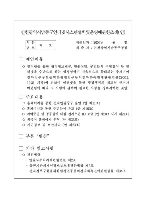 인천광역시남동구인터넷시스템설치및운영에관한조례(안)