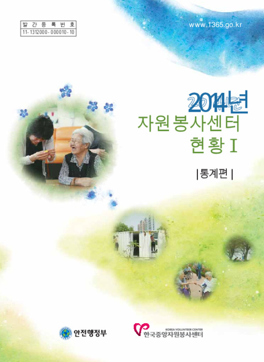 2014년 자원봉사센터 현황집(2013년 현황)